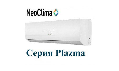 Сплит-система NEOCLIMA NS/NU-HAL07R Plazma