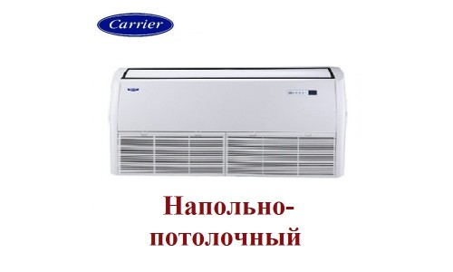 Напольно-потолочный кондиционер CARRIER 42FTH0241001231