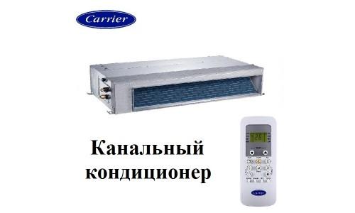 Канальный кондиционер CARRIER 42SMH0241001231/38HN0241123A