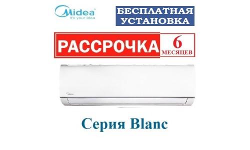 Сплит-система Midea MSMA1D-24HRN1 BLANC