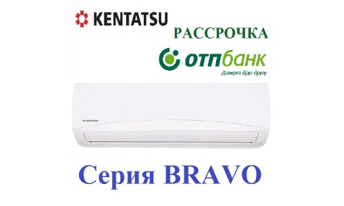 Кондиционер Kentatsu KSGB26HFAN1 (Bravo)
