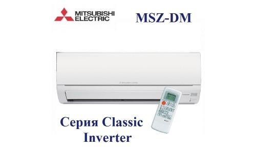 Инверторный кондиционер Mitsubishi Electric MSZ-DM50VA/MUZ-DM50VA