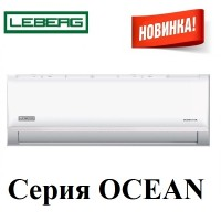 Сплит-система LEBERG LS/LU-09OLI OCEAN
