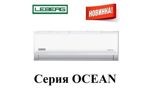 Сплит-система LEBERG LS/LU-18OLI OCEAN