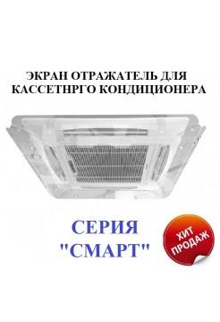 """Защитный экран для кассетного кондиционера """"Смарт"""" 950*950 мм"""