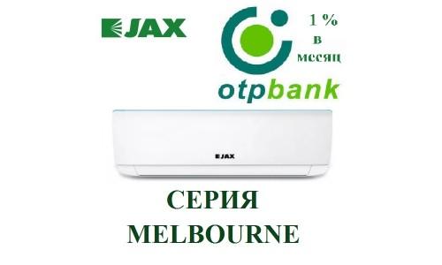 Сплит система JAX ACM-10HE