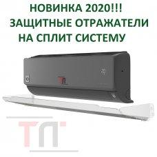 Защитный экран-отражатель ТЛ КЛАССИК укороченный