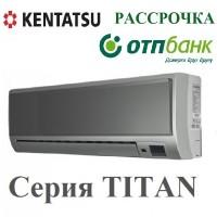 Сплит-система Kentatsu KSGH26HFAN1 TITAN