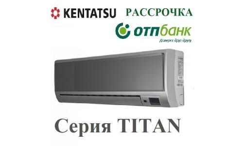Сплит-система Kentatsu KSGH21HFAN1 TITAN