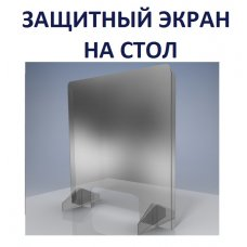 Защитный экран на стол 570*640 мм