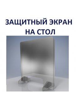 Защитный экран на стол 860*960 мм