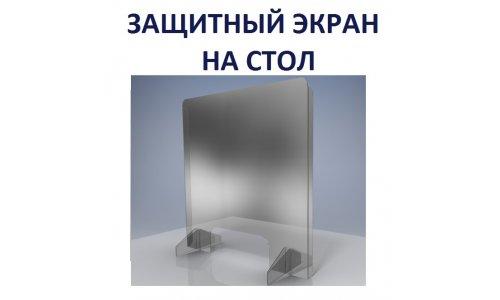 Защитный экран на стол 570*960 мм