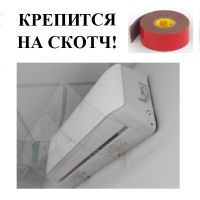 """Дефлектор на  потолочный кондиционер """"Кросс 1200"""""""