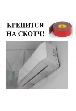 """Дефлектор на  потолочный кондиционер """"Кросс 1100"""""""