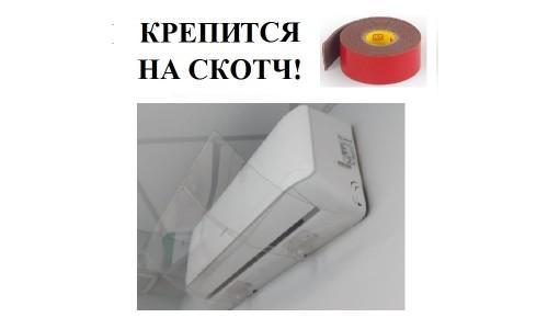 """Дефлектор на напольного кондиционер """"Кросс 1000"""""""