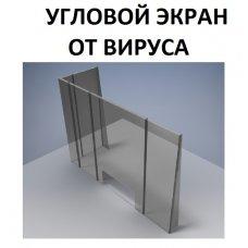 Угловой защитный экран на стол от вируса 570*640мм с доп.стенкой 260*640 мм