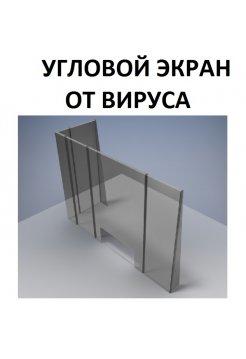 Угловой защитный экран на стол от вируса 860*960мм с доп.стенкой 570*960мм