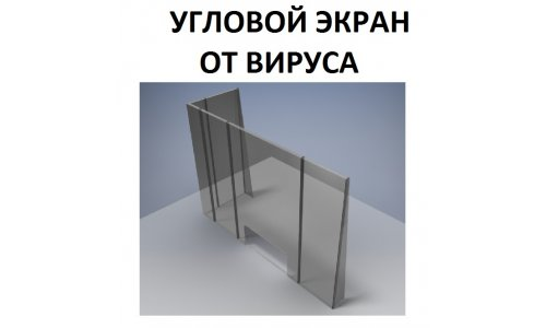 Угловой защитный экран на стол от вируса 860*640мм с доп.стенкой 570*640мм