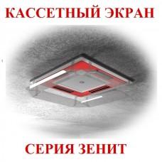 """Экран для кассетного кондиционера """"Зенит 550*550"""""""