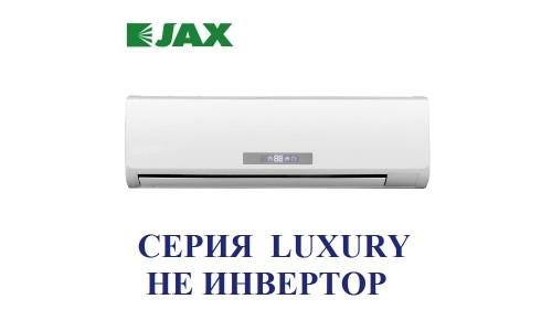 Кондиционеры JAX ACL–20 HE