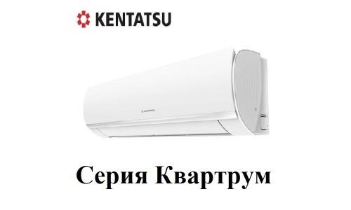 Кондиционер Кентатсу KSGQ35HFAN1 (Квантум)