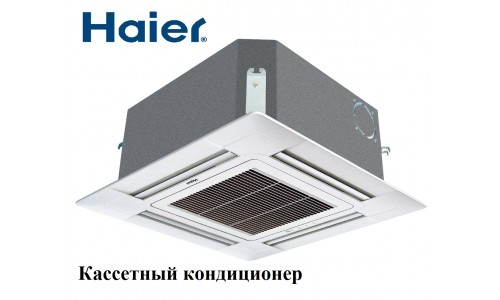 Кассетный кондиционер Haier AB182ACEAA/AU182AEEAA
