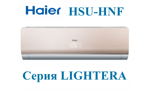 Кондиционер Haier HSU-09HNF03/R2-G LIGHTERA