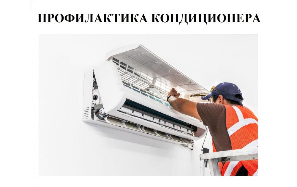 Обслуживание кондиционеров в Краснодаре