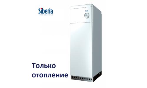 Напольный газовый котел Siberia 35