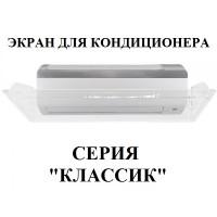 Защитный экран Классик 800 мм