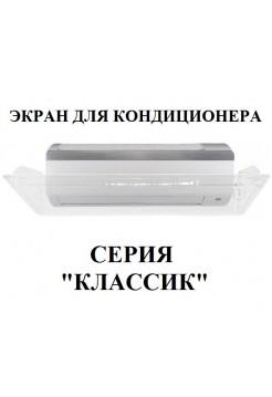 Защитный экран Классик 900 мм