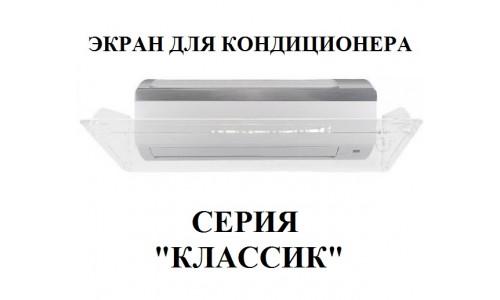 Защитный экран Классик 1100 мм