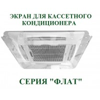 Защитный кассетный экран ФЛАТ-М 950*950 мм