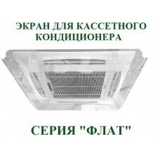 Защитный кассетный экран ФЛАТ-М 650*650 мм