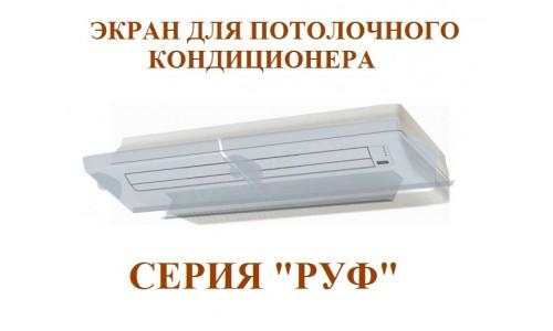 Защитный экран Руф 1600 мм