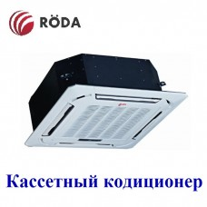 Кассетная сплит-система Roda RS-CS18BB/RU-18BB1